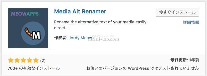 Media Alt Renamer のインストール