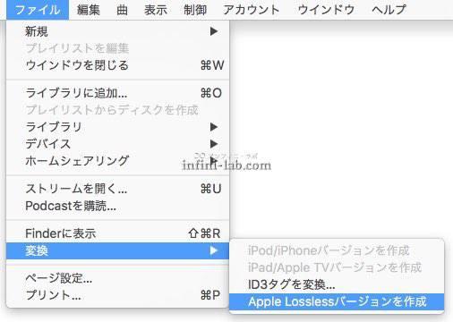 iTunes AppleLosslessバージョンを作成