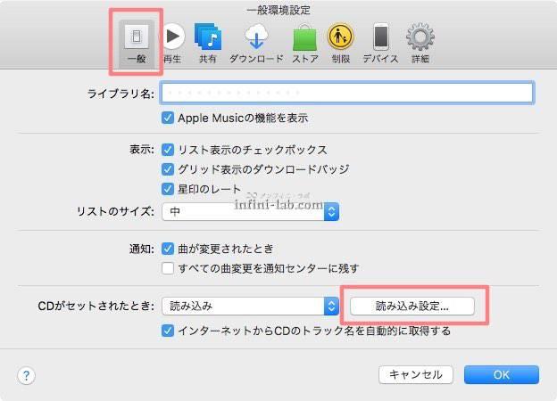 iTunes 一般環境設定