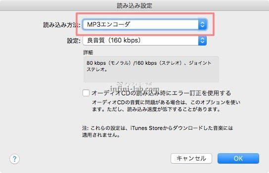 iTunes 読み込み設定