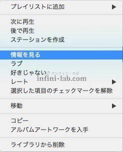 iTunes 情報を見るを開く