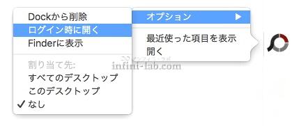 macでログイン時に自動的に開くアプリを指定-Dockから追加