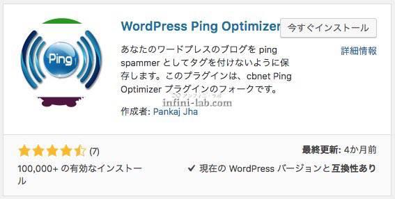 WordPress Ping Optimizer プラグイン