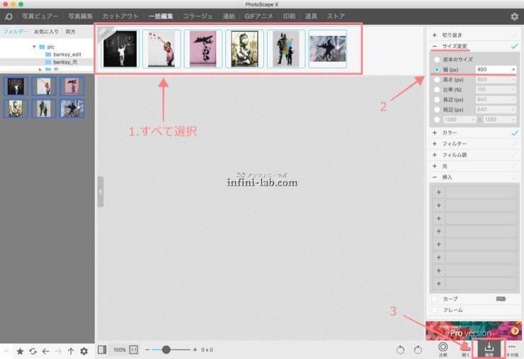 画像のリサイズ設定