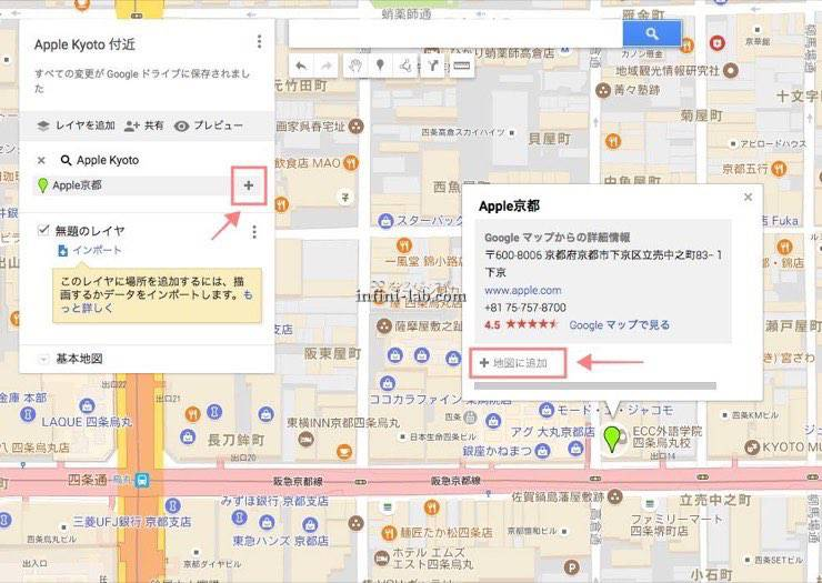 Googleマップで地図に追加する
