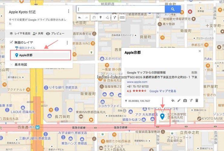 Googleマップで地図に追加した