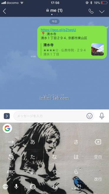 マップの送信画面
