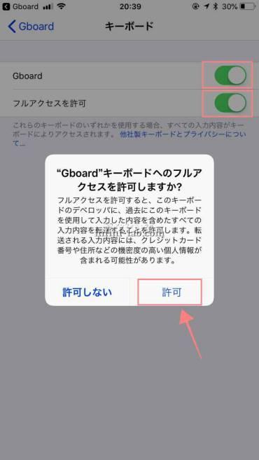 キーボード設定フルアクセスを許可