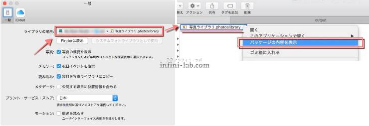 「写真ライブラリ.photoslibrary」のパッケージの内容を表示する