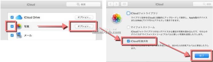Macで「iCloud写真共有」をオンにする