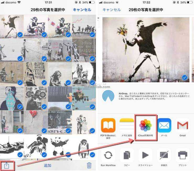 iPhoneでiCloud 写真共有を選択する