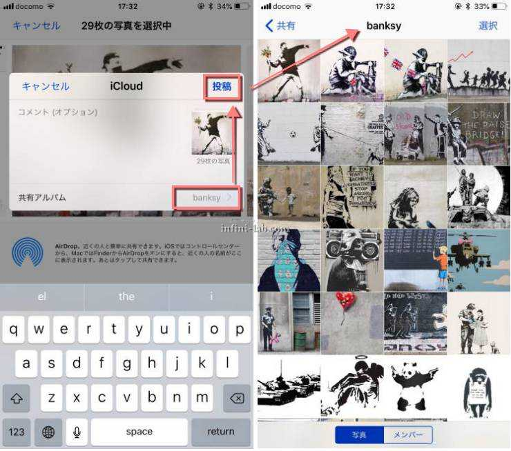 iPhoneでiCloud 写真共有に投稿する