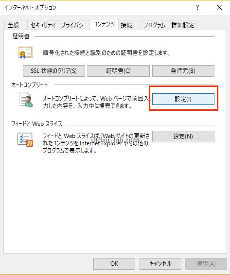 IEオートコンプリート設定表示