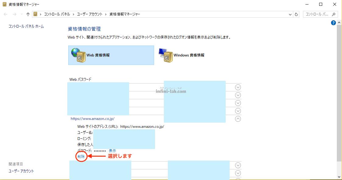 windows10資格情報マネージャーパスワード削除