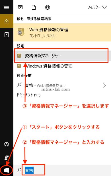 windows10資格情報マネージャー検索