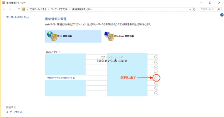 windows10資格情報マネージャー画面