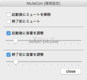 MuteconでMacの起動音を小さくする