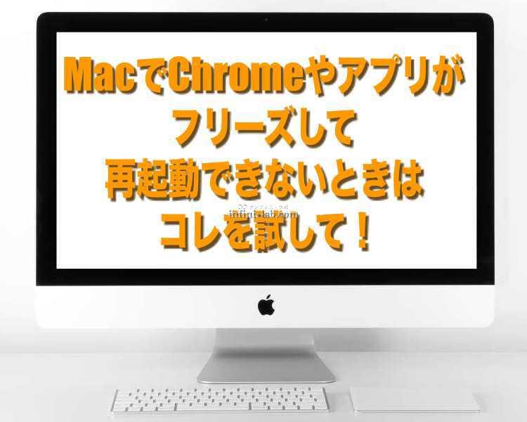 終了 強制 mac アプリ
