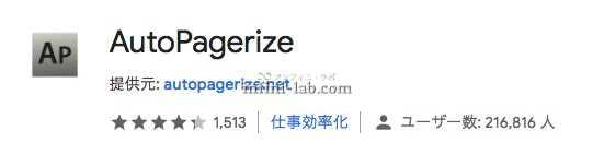Google Crome 拡張機能「AutoPagerize」