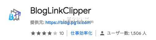 Google Crome 拡張機能「BlogLinkClipper」