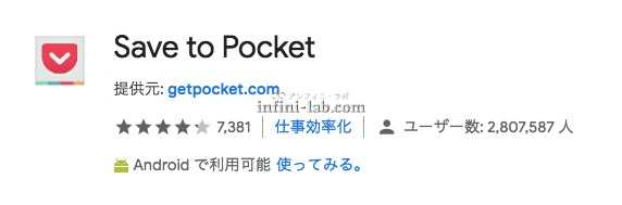 Google Crome 拡張機能「Save to Pocket」
