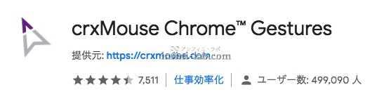 Google Crome 拡張機能「crxMouse」