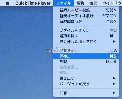 QuickTime Player Macで録音したファイルを保存する