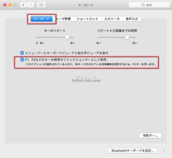 Macでかな英数を変換するファンクションキーを使いやすくする設定