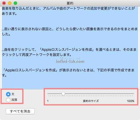 Macで書類の要約を自動的に作る要約ウィンドウ