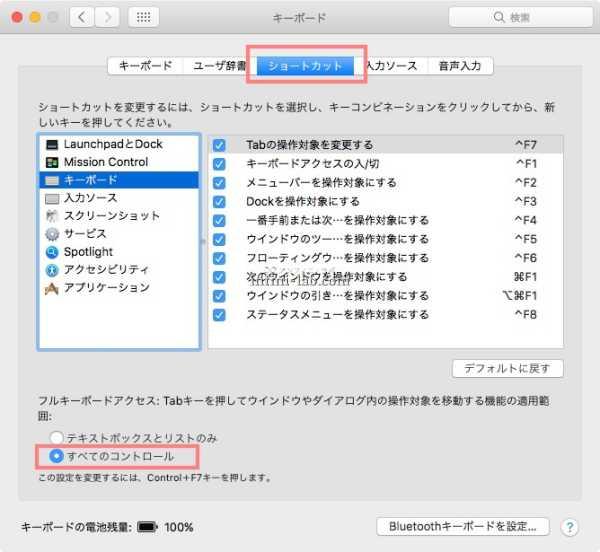 タブでコントロール間を移動する設定【Mac】