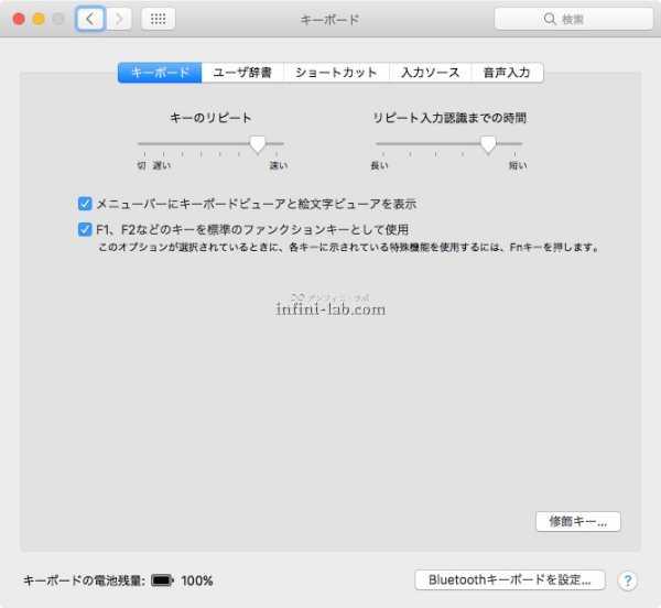 タブでコントロール間を移動する具体的な操作【Mac】