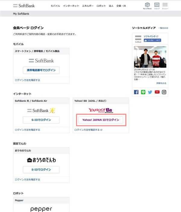 Yahoo!BBの解除画面その01