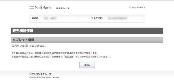 Yahoo!BBの解除画面その10