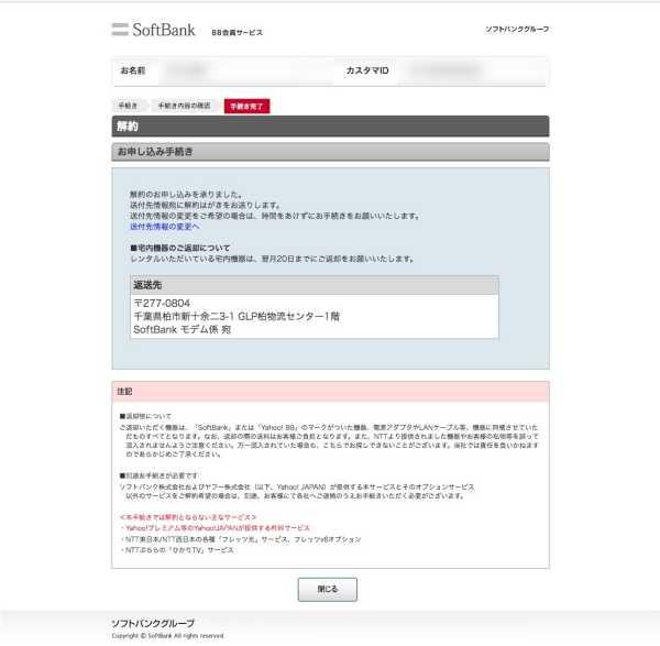 Yahoo!BBの解除画面その18