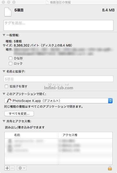 Macで複数ファイルの合計サイズを表示するインスペクタ