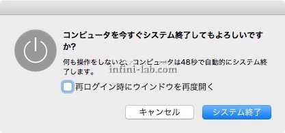 Macのダイアログを一瞬でキャンセルする