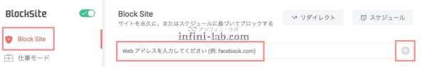 Chrome拡張機能BlockSiteのオプションでブロックするURLを追加する