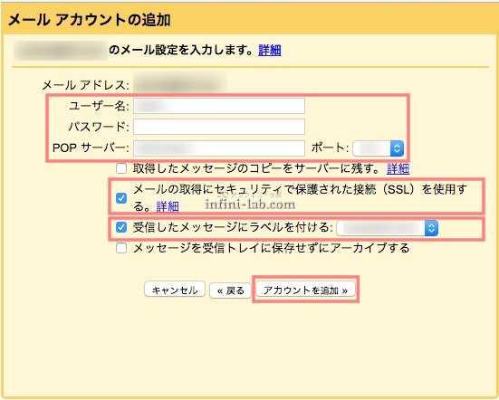メール設定を入力する