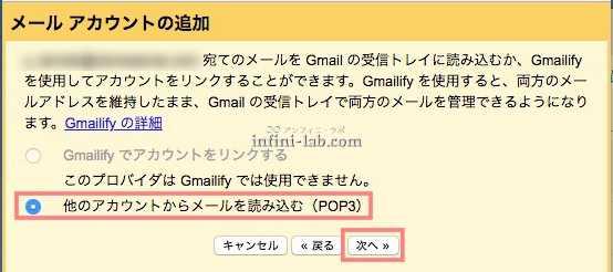 「他のアカウントからメールを読み込む(POP3)」を選択する