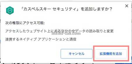 Google Chrome に追加する 2