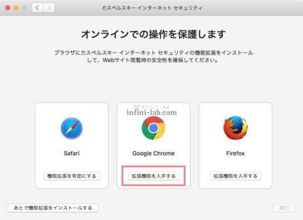Google Chrome 拡張機能を入手する