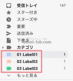 Gmailで展開したサイドバーのラベル色表示
