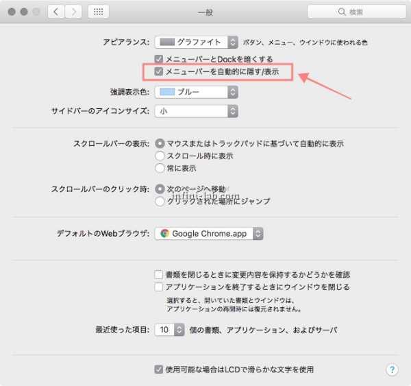 Macでメニューバーを自動的に隠す設定