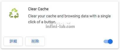 「Clear Cache」拡張機能