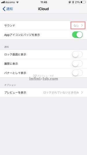 iPhoneのメールの通知設定
