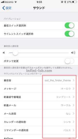 iPhoneのサウンドの設定