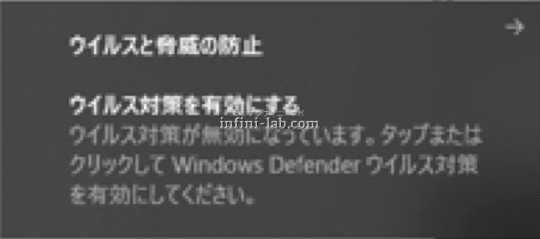 Windows Defender「ウイルスと驚異の防止」メッセージ