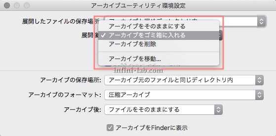 Macで解凍した圧縮ファイルを自動的に削除する設定