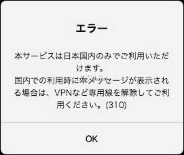 Dlife見逃し配信VPNエラーのメッセージ