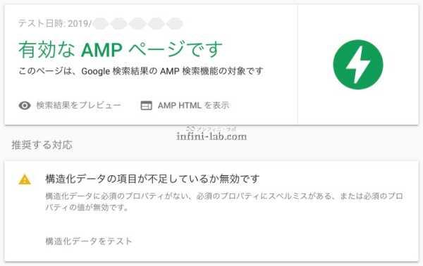 AMPテスト構造化無効メッセージ